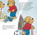 Медвежата и правда — фото, картинка — 2