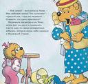 Медвежата и правда — фото, картинка — 3