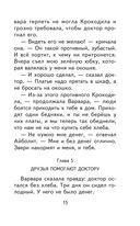Доктор Айболит — фото, картинка — 14