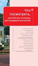 Вокруг Москвы — фото, картинка — 9