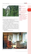 Вокруг Москвы — фото, картинка — 15