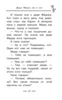 Дядя Фёдор, пёс и кот. Все истории — фото, картинка — 11