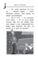 Дядя Фёдор, пёс и кот. Все истории — фото, картинка — 12