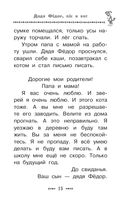 Дядя Фёдор, пёс и кот. Все истории — фото, картинка — 15