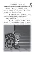 Дядя Фёдор, пёс и кот. Все истории — фото, картинка — 9