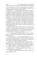 Фан-клуб колдовства — фото, картинка — 13