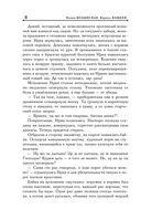 Фан-клуб колдовства — фото, картинка — 7