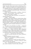 Фан-клуб колдовства — фото, картинка — 10
