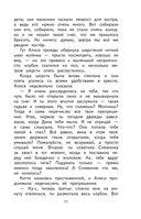 Алиса в Зазеркалье — фото, картинка — 11