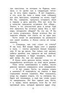 Алиса в Зазеркалье — фото, картинка — 12