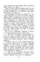 Алиса в Зазеркалье — фото, картинка — 13