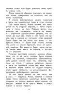 Алиса в Зазеркалье — фото, картинка — 15