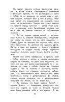 Алиса в Зазеркалье — фото, картинка — 10