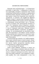 Хроники Академии Сумеречных охотников. Книга вторая — фото, картинка — 13