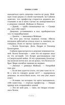 Хроники Академии Сумеречных охотников. Книга вторая — фото, картинка — 14
