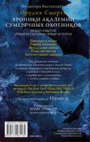 Хроники Академии Сумеречных охотников. Книга вторая — фото, картинка — 15