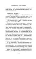 Хроники Академии Сумеречных охотников. Книга вторая — фото, картинка — 5