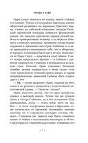 Хроники Академии Сумеречных охотников. Книга вторая — фото, картинка — 6