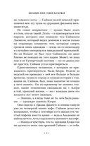 Хроники Академии Сумеречных охотников. Книга вторая — фото, картинка — 7