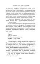 Хроники Академии Сумеречных охотников. Книга вторая — фото, картинка — 9
