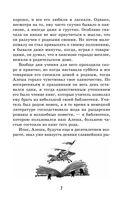 Черная курица. Сказки — фото, картинка — 7