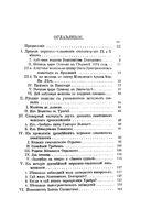 Материалы и исследования в области славянской филологии и археологии (м) — фото, картинка — 1