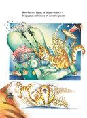 Кот Царап выходит на охоту. История о длинных когтях и хитрой блохе — фото, картинка — 1