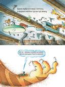 Кот Царап выходит на охоту. История о длинных когтях и хитрой блохе — фото, картинка — 3