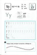 Прописи. Английский язык — фото, картинка — 4