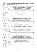 Моя математика. 3 класс. Учебник-тетрадь. В 2-х частях. Часть 1 — фото, картинка — 3