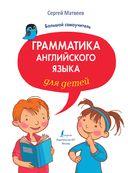 Грамматика английского языка для детей. Большой самоучитель — фото, картинка — 1