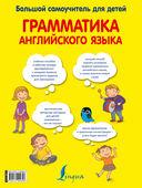 Грамматика английского языка для детей. Большой самоучитель — фото, картинка — 16