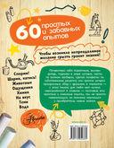 Большая книга простых экспериментов для детей — фото, картинка — 14