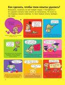 Большая книга простых экспериментов для детей — фото, картинка — 7