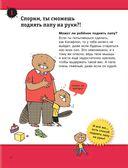 Большая книга простых экспериментов для детей — фото, картинка — 9