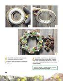 Уютные украшения для дома своими руками — фото, картинка — 4