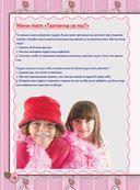 Большой подарок для маленьких принцесс — фото, картинка — 14
