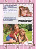 Большой подарок для маленьких принцесс — фото, картинка — 15