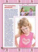 Большой подарок для маленьких принцесс — фото, картинка — 6