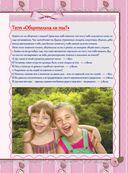 Большой подарок для маленьких принцесс — фото, картинка — 7