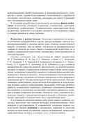 Логопедия. Теория и практика — фото, картинка — 12