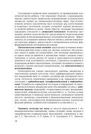 Логопедия. Теория и практика — фото, картинка — 13