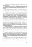 Логопедия. Теория и практика — фото, картинка — 14