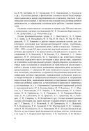 Логопедия. Теория и практика — фото, картинка — 7
