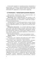 Защита населения и объектов от чрезвычайных ситуаций. Радиационная безопасность — фото, картинка — 6