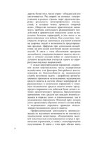 Токсикология и медицинская защита — фото, картинка — 4
