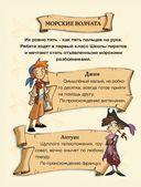 Школа пиратов. Грозный пират по прозвищу Огненная Борода — фото, картинка — 4