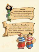 Школа пиратов. Грозный пират по прозвищу Огненная Борода — фото, картинка — 5