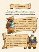 Школа пиратов. Грозный пират по прозвищу Огненная Борода — фото, картинка — 6