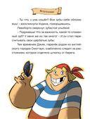 Школа пиратов. Грозный пират по прозвищу Огненная Борода — фото, картинка — 10